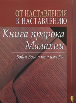 От наставления к наставлению Книга пропока Малахия - Бойся Бога и чти Имя Его.