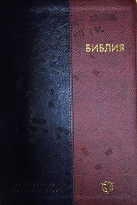 Библия 065 современный русский перевод, иллюстр. сине-коричн.пер., исск.кожа