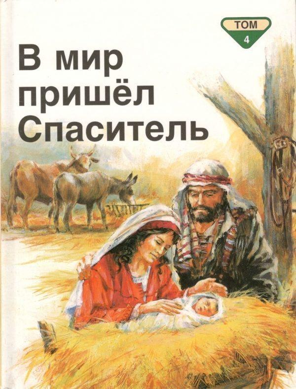 В мир пришёл Спаситель