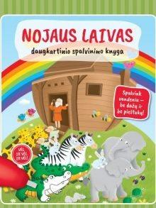 Nojaus laivas. Daugkartinio spalvinimo knyga